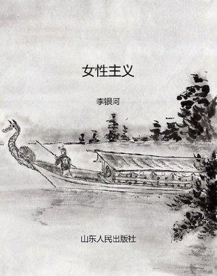 女性主义  by  李银河