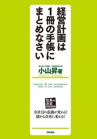 経営計画は1冊の手帳にまとめなさい (中経出版) 小山 昇