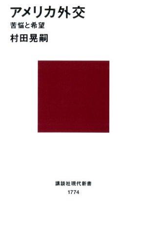 アメリカ外交 苦悩と希望 (講談社現代新書) 村田晃嗣