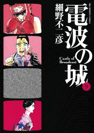 電波の城(9) (ビッグコミックス)  by  細野不二彦