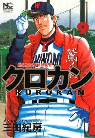 クロカン 9巻 (ニチブンコミック文庫 MN 10) (Japanese Edition) 三田紀房