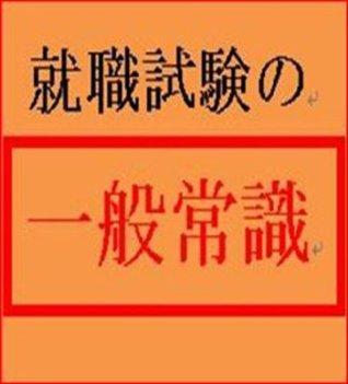 shuushokushikennoipanjyoushiki  by  ariokashinichi