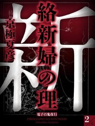 絡新婦の理(2)【電子百鬼夜行】 (Japanese Edition) 京極 夏彦