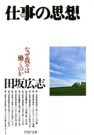 仕事の思想  by  田坂 広志