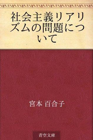 Shakaishugi riarizumu no mondai ni tsuite  by  Yuriko Miyamoto