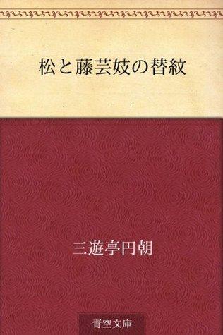 Matsu to fujigeigi no kaemon  by  Encho Sanyutei