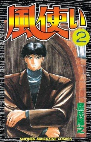 風使い(2) (少年マガジンコミックス)  by  鷹氏隆之