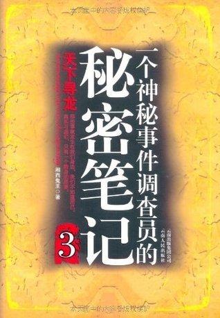 一个神秘事件调查员的秘密笔记3  by  湘西鬼王
