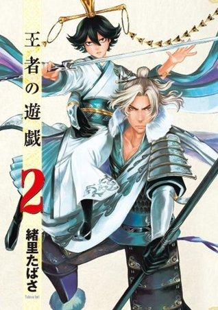 王者の遊戯 2巻  by  緒里 たばさ