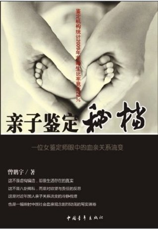 Secret Documents of Chinas Paternity Test(Chinese Only) Zeng Pengyu