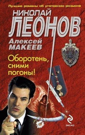Оборотень, сними погоны! (Полковник Гуров)  by  Николаи Иванович Леонов