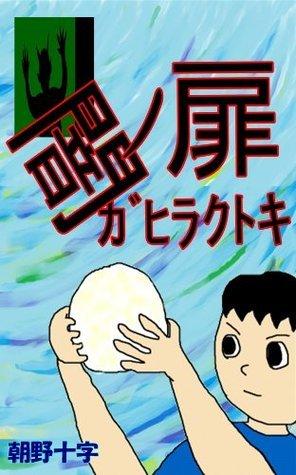 YAMINO TOBIRA GA HIRAKU TOKI JUJI ASANO