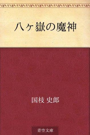 Yatsugatake no majin  by  Shiro Kunieda