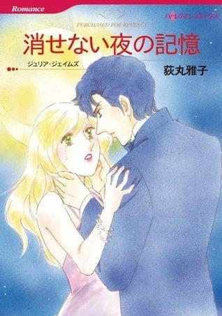 消せない夜の記憶 (ハーレクインコミックス) 荻丸 雅子