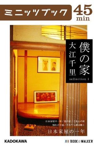 僕の家 sellection 1 日本家屋の一年 (カドカワ・ミニッツブック)  by  大江 千里