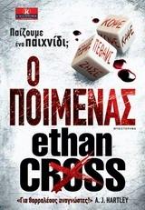 Ο Ποιμένας Ethan Cross