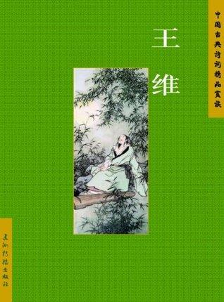 王维(中国古典诗词精品赏读丛书)(中文版)  by  陈殊原