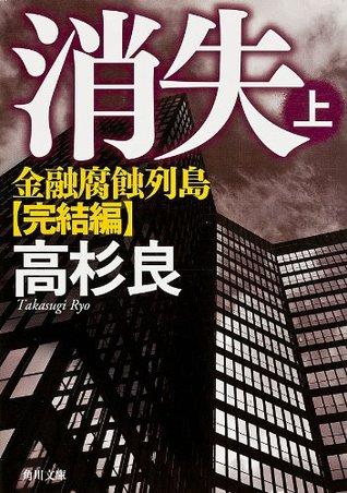 消失(上) 金融腐蝕列島・完結編 (角川文庫)  by  高杉 良