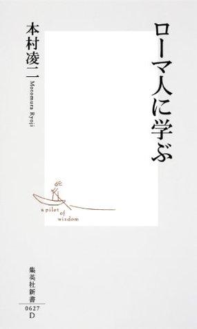 ローマ人に学ぶ (集英社新書) 本村凌二