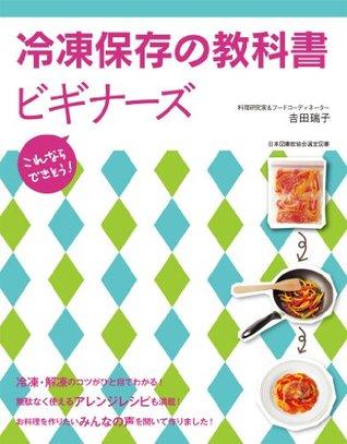 冷凍保存の教科書 ビギナーズ (ビギナーズシリーズ)  by  吉田 瑞子