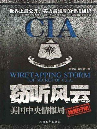 窃听风云:美国中央情报局绝密行动  by  詹静芳
