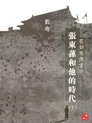 Yangtze! Yangtze!  by  Qing Dai