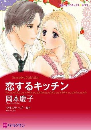 恋するキッチン (ハーレクインコミックス) Keiko Okamoto