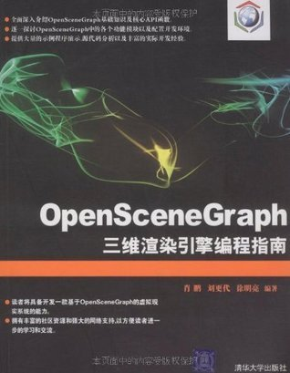 OpenSceneGraph三维渲染引擎编程指南  by  肖鹏