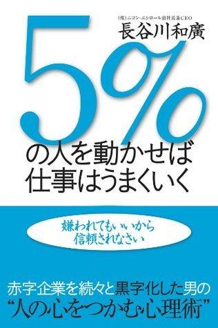 5%の人を動かせば仕事はうまくいく  by  長谷川 和廣