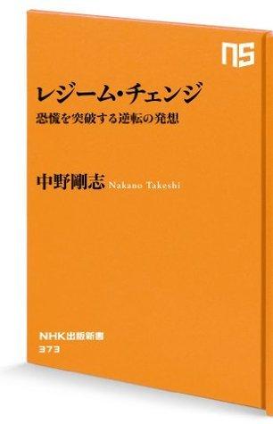 レジーム・チェンジ 恐慌を突破する逆転の発想 (NHK出版新書)  by  中野 剛志