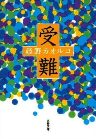 受難 Kaoruko Himeno