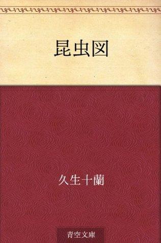 Konchuzu Jūran Hisao