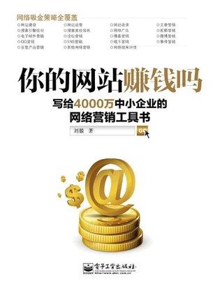 你的网站赚钱吗:写给 4000 万中小企业的网络营销工具书 刘徽