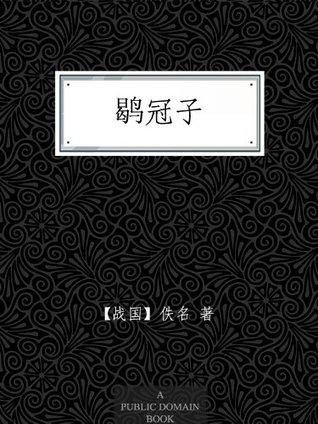 鹖冠子 【战国】佚名