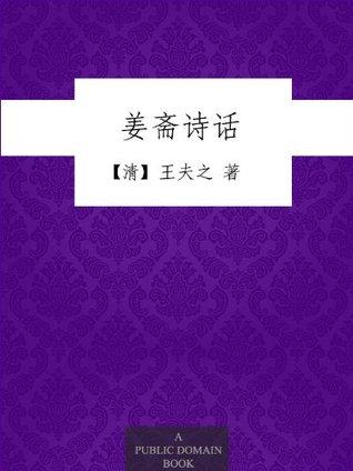 姜斋诗话  by  【清】王夫之
