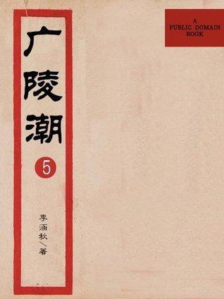 广陵潮(五) 李涵秋