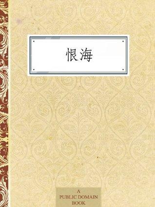 恨海  by  【清】吴趼人