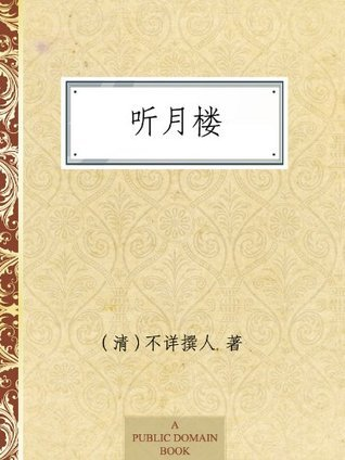 听月楼  by  【清】不详撰人