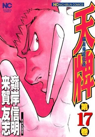 天牌 17巻 (ニチブンコミックス) 来賀友志