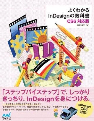 よくわかるInDesignの教科書 【CS6対応版】 (教科書シリーズ)  by  瀧野 福子