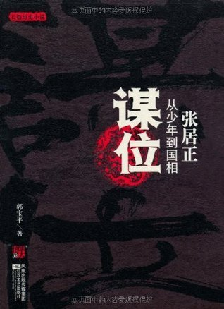 谋位:张居正从少年到国相 (长篇历史小说) 郭宝平