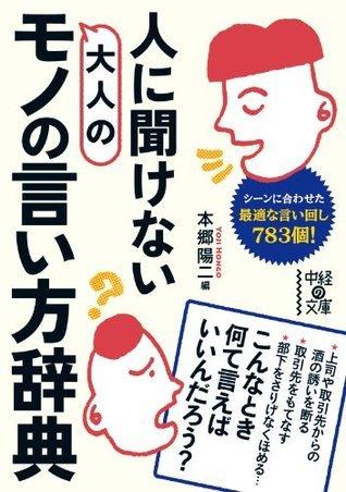 人に聞けない 大人のモノの言い方辞典 (中経の文庫)  by  本郷 陽二