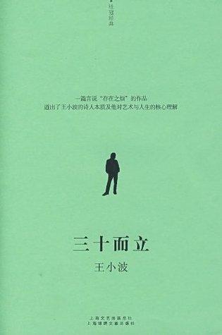 三十而立  by  王小波