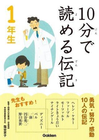 10分で読める伝記 1年生  by  伝記編集委員会
