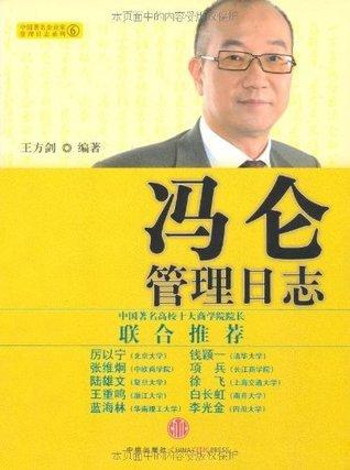 冯仑管理日志: 杭州蓝狮子文化创意有限公司 (中国著名企业家管理日志系列)  by  王方剑