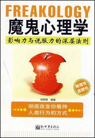 魔鬼心理学:影响力与说服力的深层法则  by  邓明明