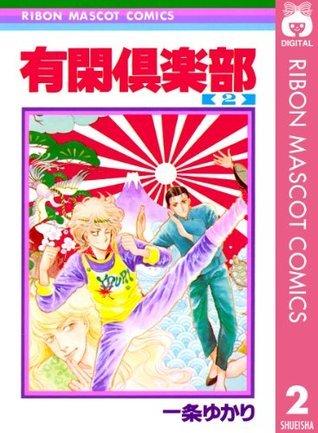 有閑倶楽部 2 (りぼんマスコットコミックスDIGITAL)  by  Yukari Ichijō
