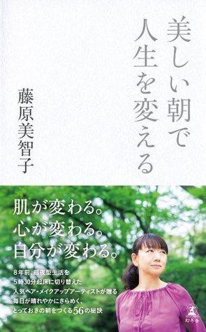 美しい朝で人生を変える  by  藤原 美智子