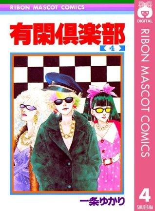 有閑倶楽部 4 (りぼんマスコットコミックスDIGITAL)  by  Yukari Ichijō
