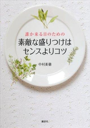 誰か来る日のための素敵な盛りつけはセンスよりコツ (講談社のお料理BOOK) 中村美穂